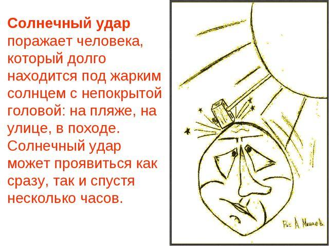 Солнечный удар поражает человека, который долго находится под жарким солнцем...