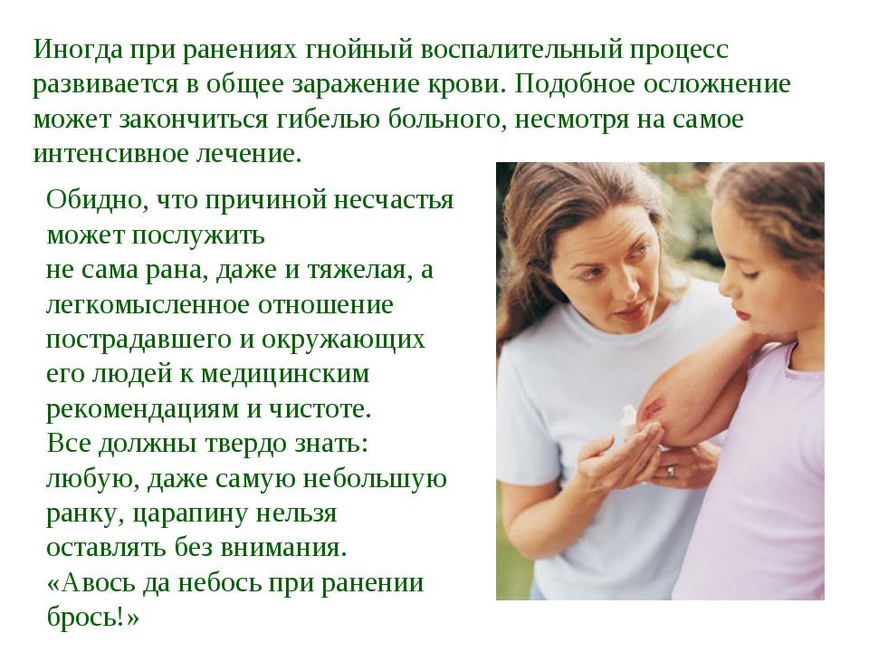 Обидно, что причиной несчастья может послужить не сама рана, даже и тяжелая,...