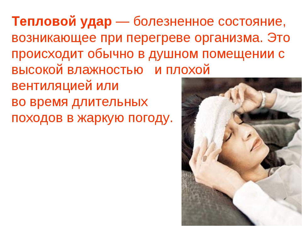 Тепловой удар — болезненное состояние, возникающее при перегреве организма. Э...