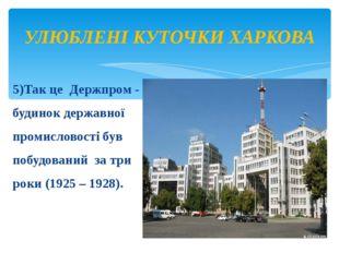 УЛЮБЛЕНІ КУТОЧКИ ХАРКОВА 5)Так це Держпром - будинок державної промисловості
