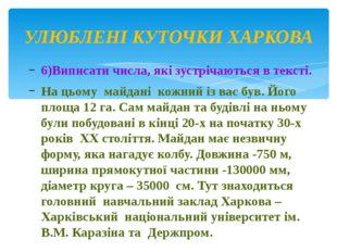 6)Виписати числа, які зустрічаються в тексті. На цьому майдані кожний із вас