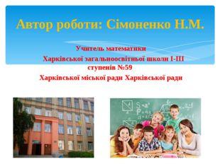 Учитель математики Харківської загальноосвітньої школи І-ІІІ ступенів №59 Хар