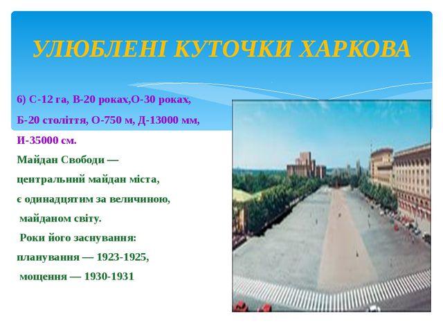 6) С-12 га, В-20 роках,О-30 роках, Б-20 століття, О-750 м, Д-13000 мм, И-3500...