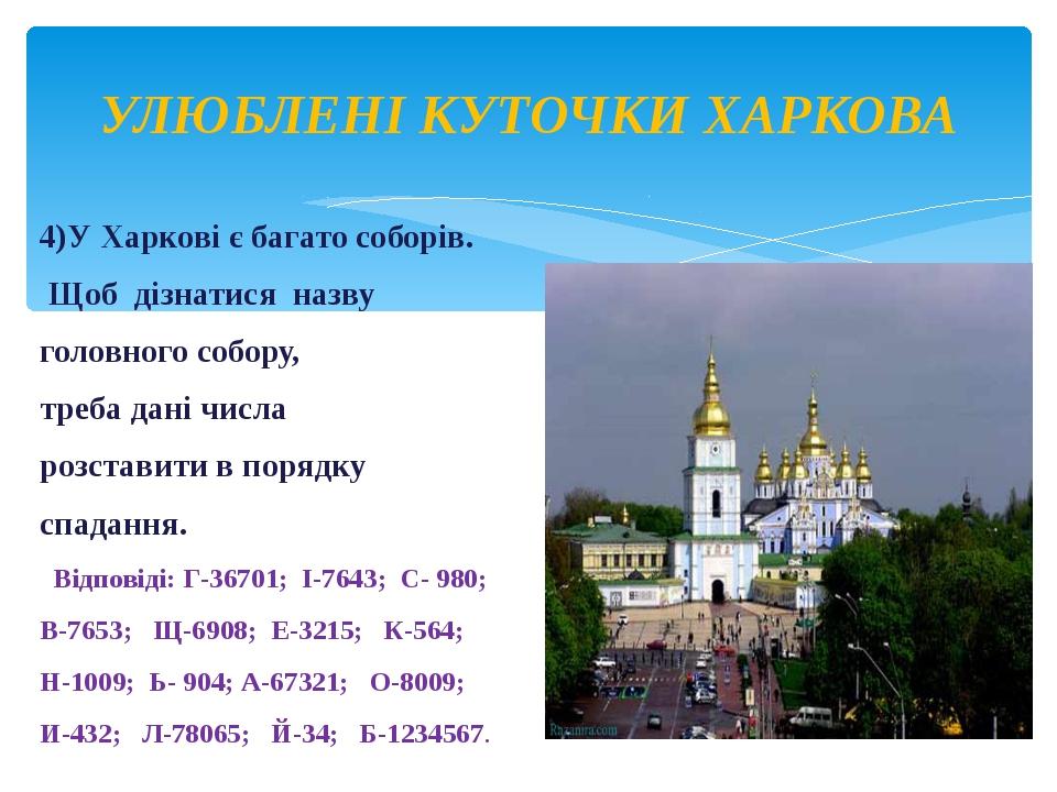 4)У Харкові є багато соборів. Щоб дізнатися назву головного собору, треба дан...