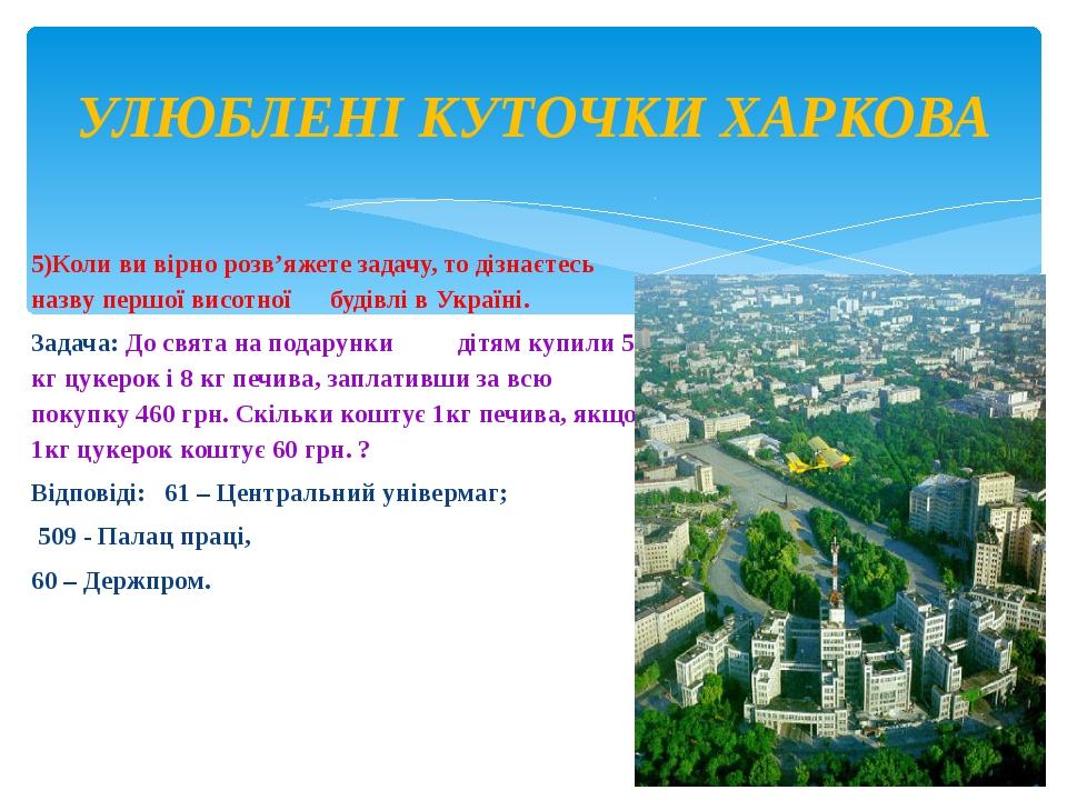 5)Коли ви вірно розв'яжете задачу, то дізнаєтесь назву першої висотної будівл...