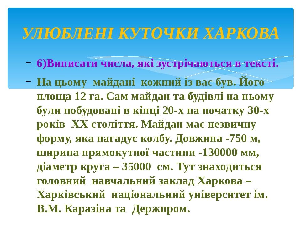 6)Виписати числа, які зустрічаються в тексті. На цьому майдані кожний із вас...