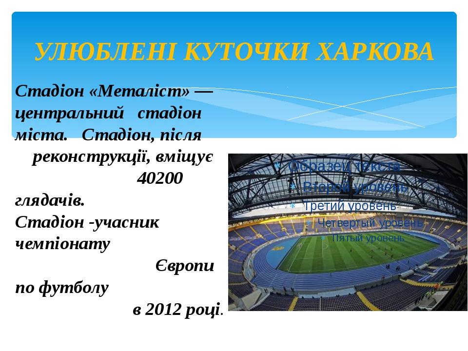 УЛЮБЛЕНІ КУТОЧКИ ХАРКОВА Стадіон «Металіст»— центральний стадіон міста. Стад...