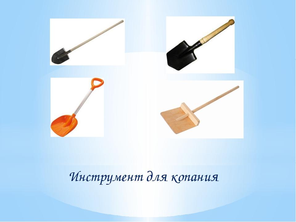 Инструмент для копания