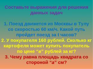 Составьте выражения для решения данных задач 1. Поезд движется из Москвы в Ту