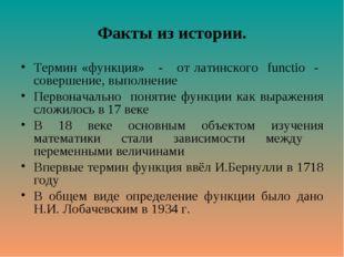 Факты из истории. Термин «функция» - от латинского functio - совершение, выпо