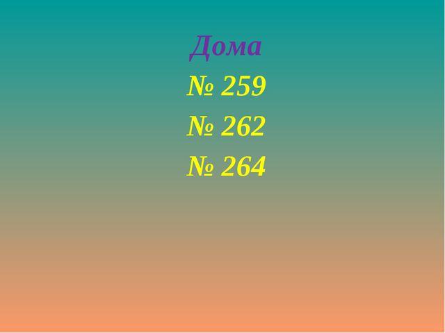 Дома № 259 № 262 № 264