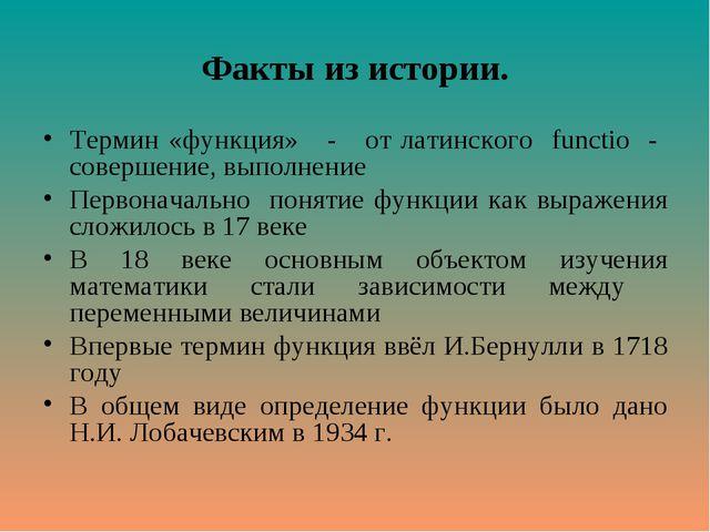 Факты из истории. Термин «функция» - от латинского functio - совершение, выпо...