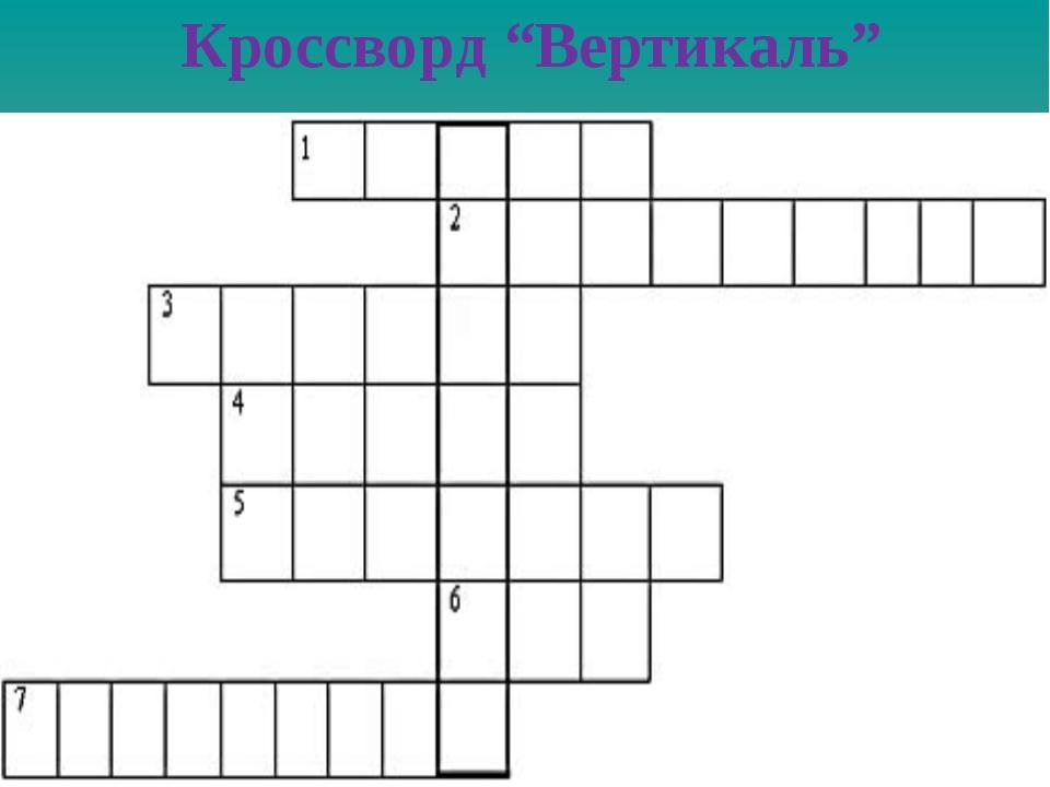 "Кроссворд ""Вертикаль"""