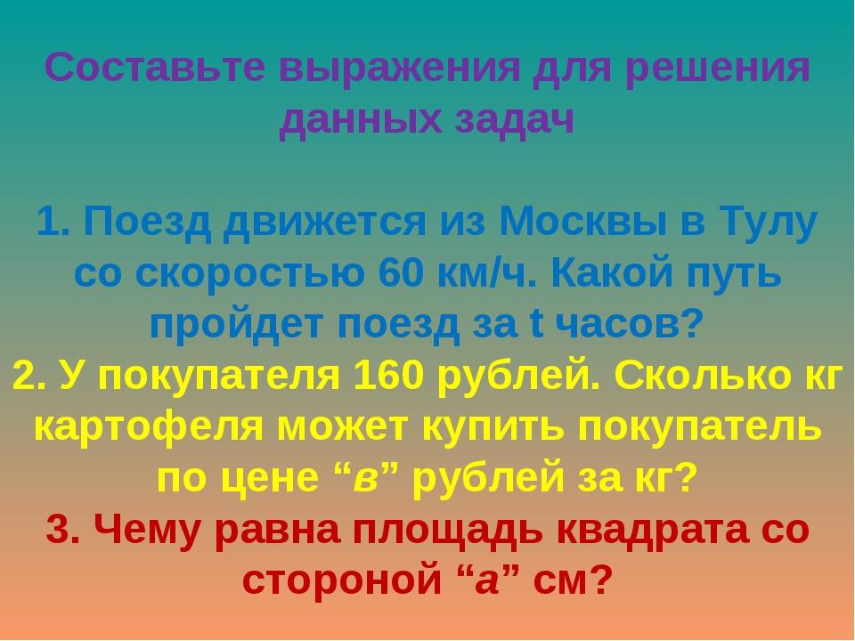 Составьте выражения для решения данных задач 1. Поезд движется из Москвы в Ту...