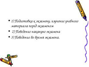 1) Подготовка к экзамену, изучение учебного материала перед экзаменом 2) Пове