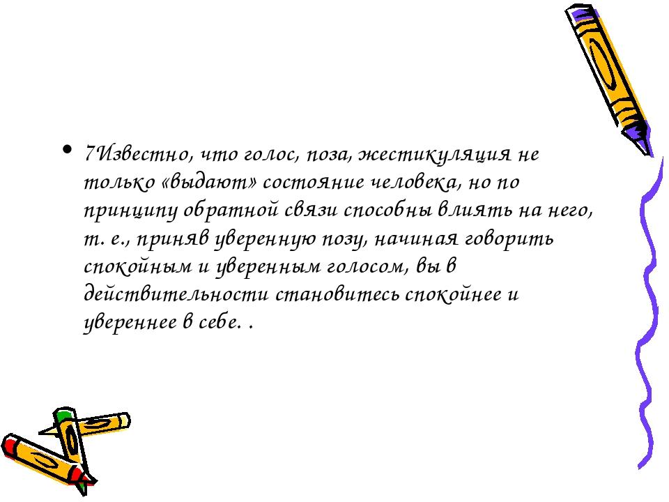 7Известно, что голос, поза, жестикуляция не только «выдают» состояние человек...
