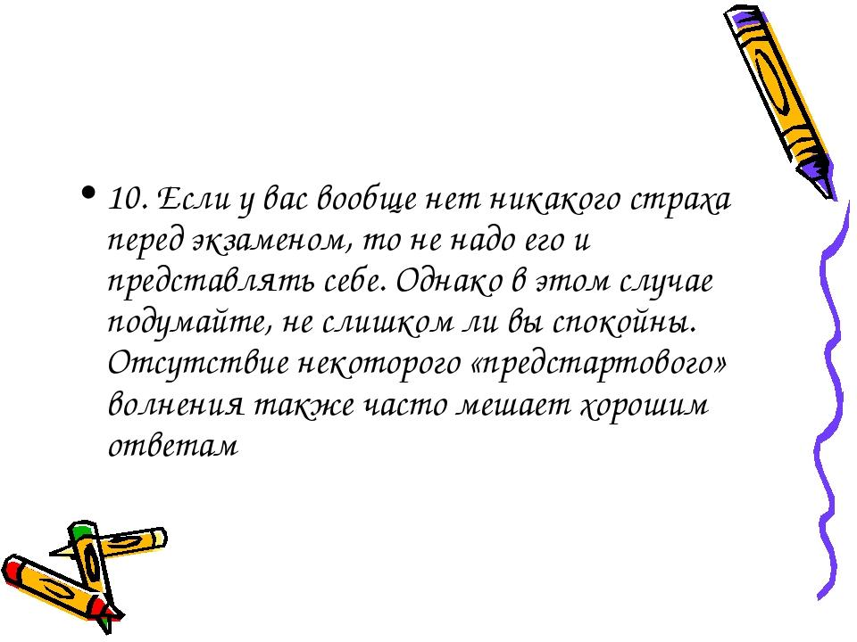 10. Если у вас вообще нет никакого страха перед экзаменом, то не надо его и п...