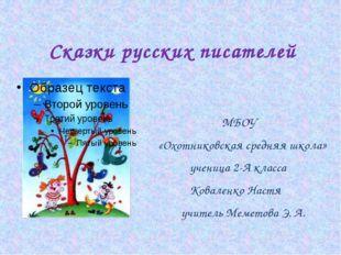 Сказки русских писателей МБОУ «Охотниковская средняя школа» ученица 2-А клас