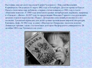Настоящее имя детского писателя Корнея Чуковского - Николай Васильевич Корней