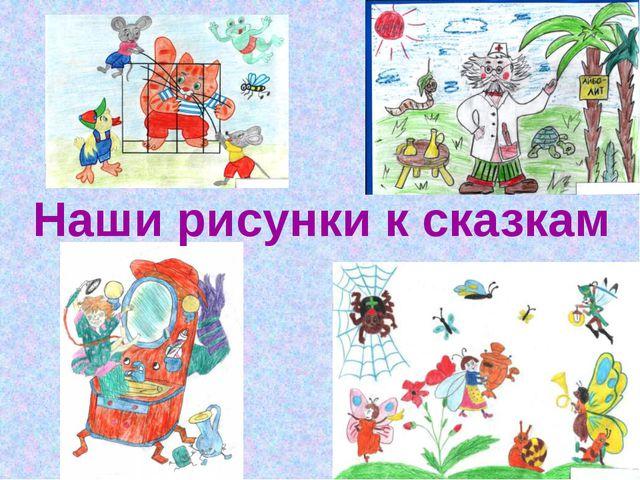 Наши рисунки к сказкам