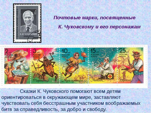 Почтовые марки, посвященные К. Чуковскому и его персонажам Сказки К. Чуковско...