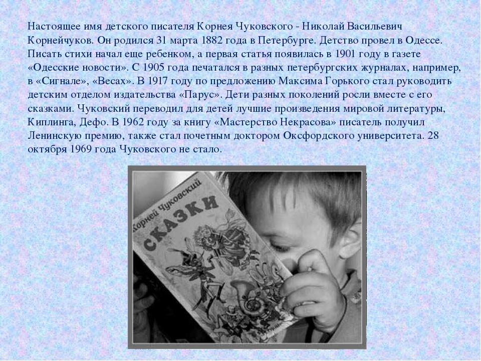 Настоящее имя детского писателя Корнея Чуковского - Николай Васильевич Корней...