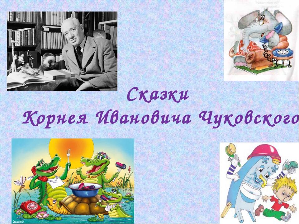 Сказки Корнея Ивановича Чуковского