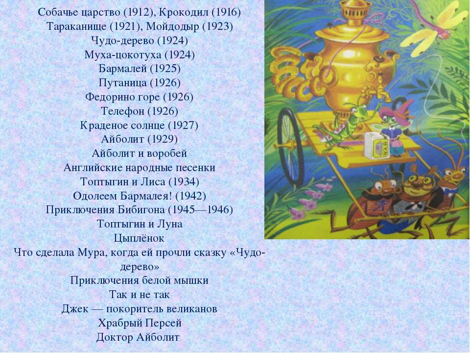 Собачье царство(1912), Крокодил(1916) Тараканище(1921), Мойдодыр(1923) Чу...