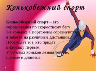 Конькобежный спорт Конькобежный спорт – это соревнования по скоростному бегу