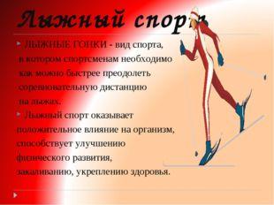 Лыжный спорт ЛЫЖНЫЕ ГОНКИ - вид спорта, в котором спортсменам необходимо как