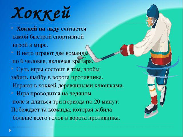 Хоккей Хоккей на льду считается самой быстрой спортивной игрой в мире. В него...
