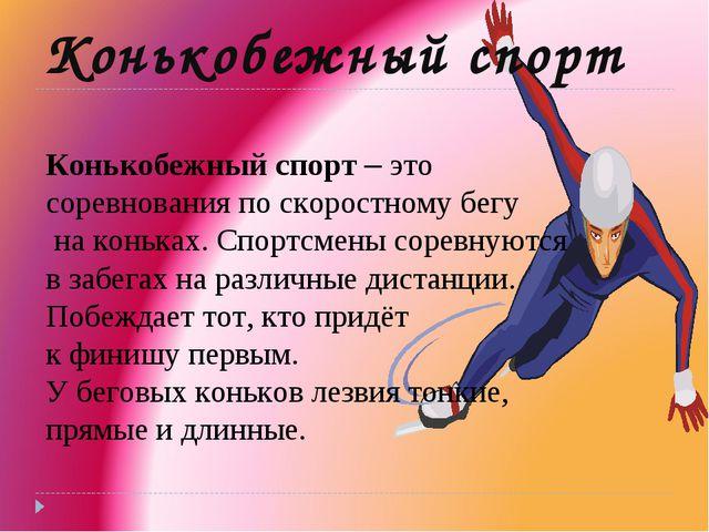 Конькобежный спорт Конькобежный спорт – это соревнования по скоростному бегу...