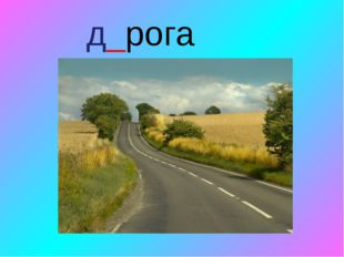 д_рога