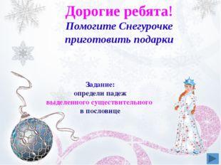 Дорогие ребята! Помогите Снегурочке приготовить подарки Задание: определи пад