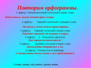 Повторим орфограммы. 1 орфогр.: Непроизносимый согласный в корне слова. Над п