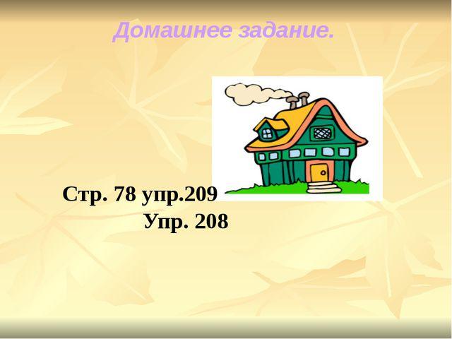 Домашнее задание. Стр. 78 упр.209 Упр. 208