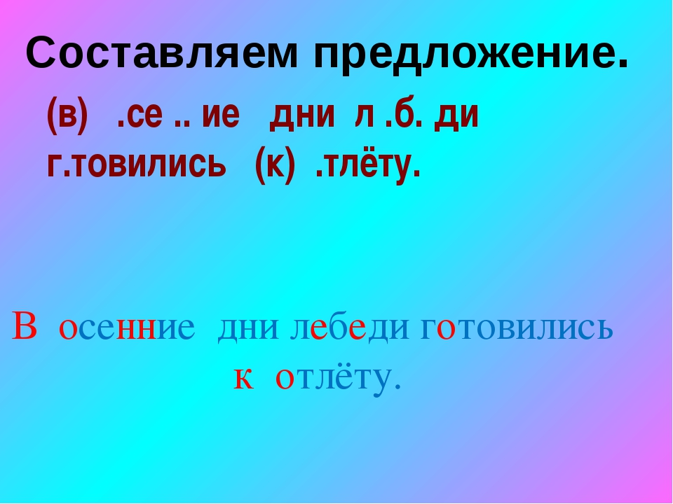 (в) .се .. ие дни л .б. ди г.товились (к) .тлёту. В осенние дни лебеди готови...