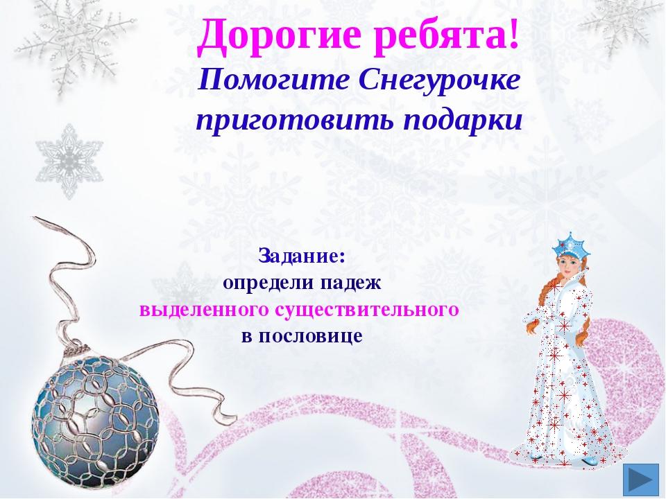 Дорогие ребята! Помогите Снегурочке приготовить подарки Задание: определи пад...