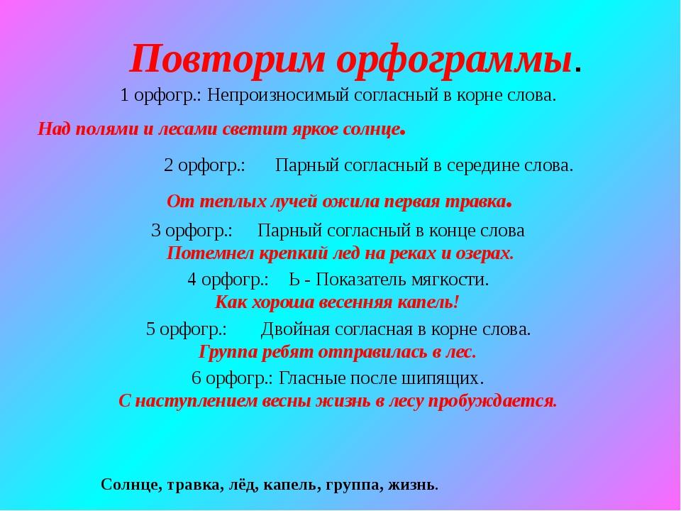 Повторим орфограммы. 1 орфогр.: Непроизносимый согласный в корне слова. Над п...