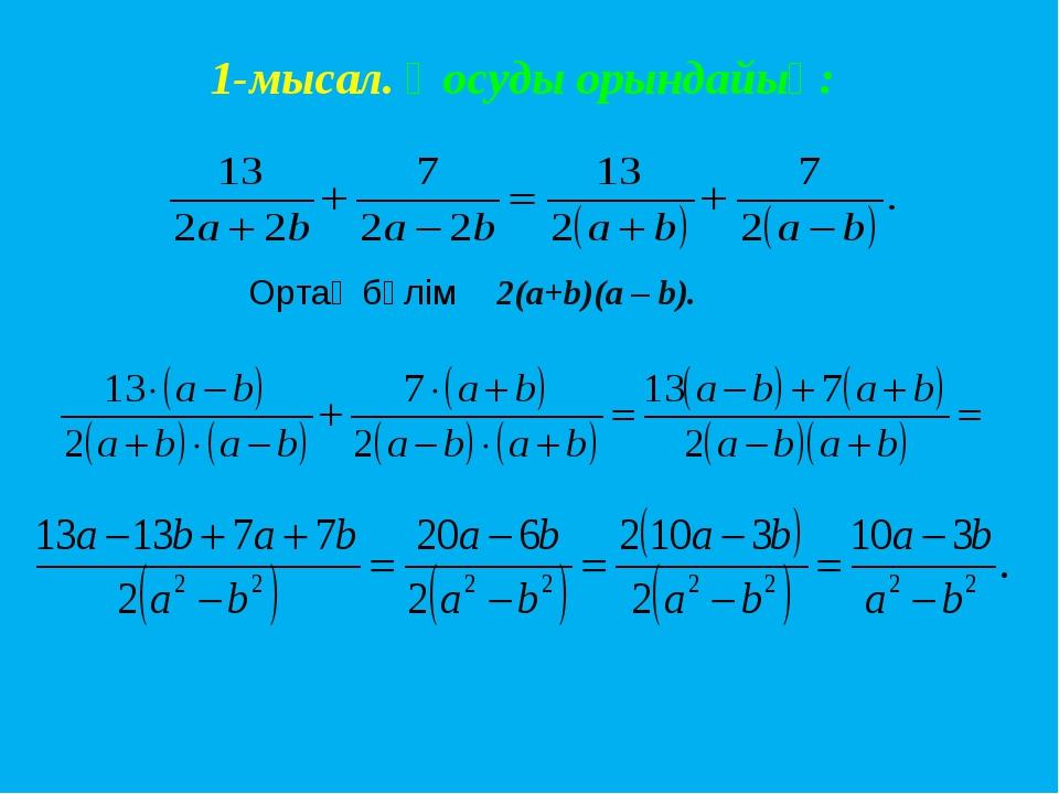 1-мысал. Қосуды орындайық: Ортақ бөлім 2(a+b)(a – b).