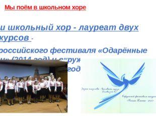 Мы поём в школьном хоре Наш школьный хор - лауреат двух конкурсов - Всеросси