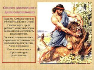 Подвиги Самсона описаны в библейской Книге Судей. Самсон вырос среди рабского