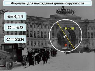 p=3,14 R D = 2R O C = 2pR C = pD Формулы для нахождения длины окружности