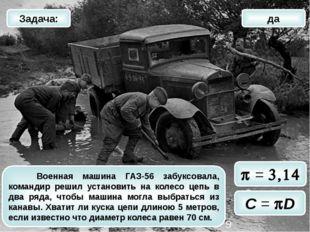 p = 3,14 C = pD Военная машина ГАЗ-56 забуксовала, командир решил установить