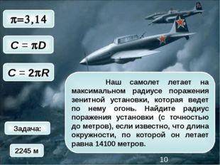 2245 м p=3,14 C = 2pR C = pD Наш самолет летает на максимальном радиусе пораж