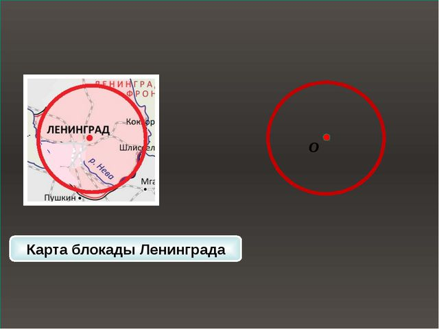 O Карта блокады Ленинграда