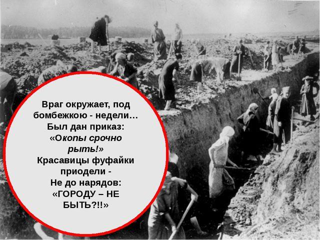 Враг окружает, под бомбежкою - недели… Был дан приказ: «Окопы срочно рыть!»...