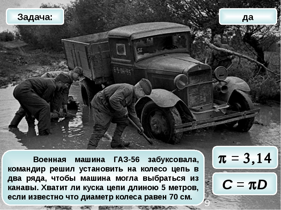 p = 3,14 C = pD Военная машина ГАЗ-56 забуксовала, командир решил установить...
