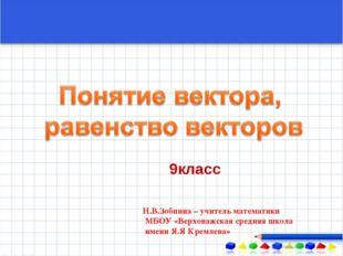 9класс Н.В.Зобнина – учитель математики МБОУ «Верховажская средняя школа имен