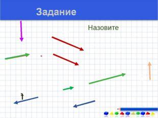 Назовите коллинеарные векторы сонаправленные векторы противоположно направлен